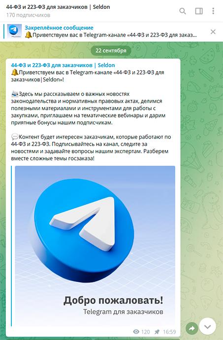 Telegram-канал для заказчиков 44-ФЗ и 223-ФЗ