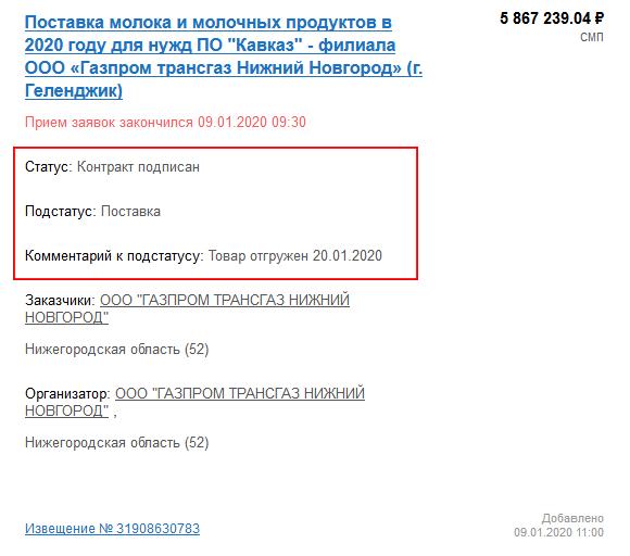 Seldon.Doc: Уведомления, добавление закупок по фильтрам, детальная аналитика