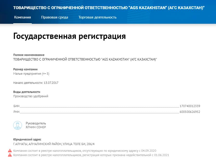 Новые данные по компаниям Казахстана и Украины