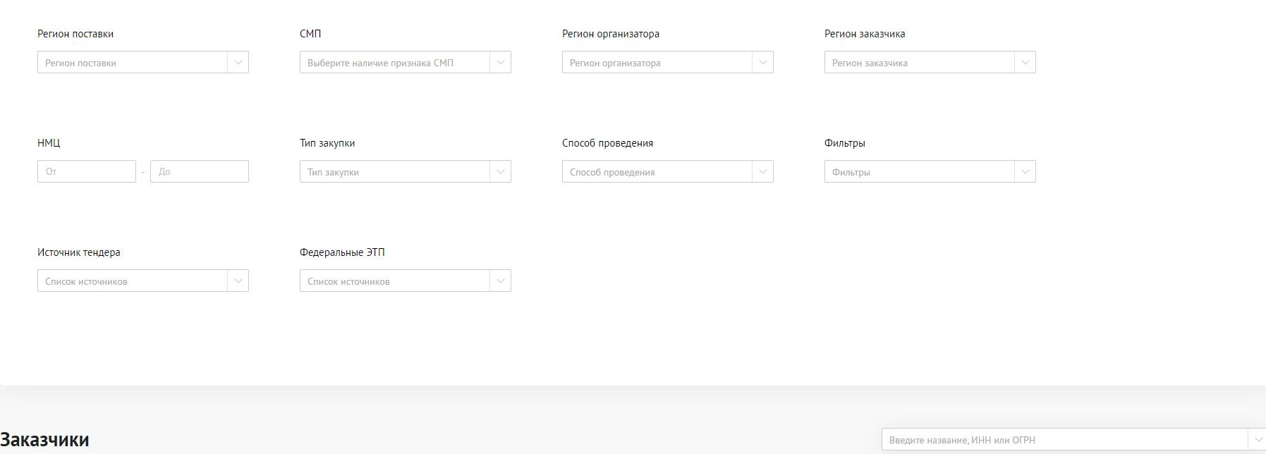 Новое в настройках распределения тендеров: автоматизация ввода списка заказчиков