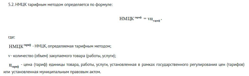 Тарифный метод расчета НМЦК