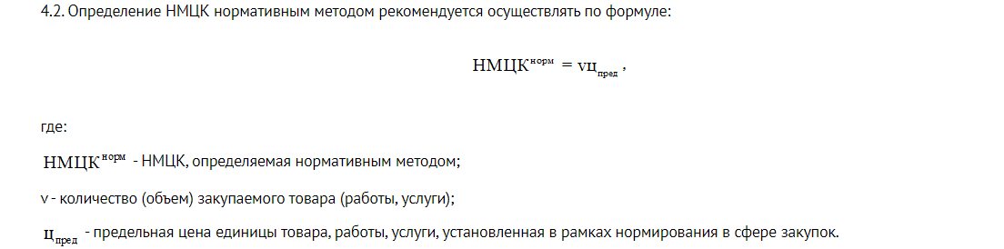 Seldon.Price: Расчет НМЦК нормативным методом